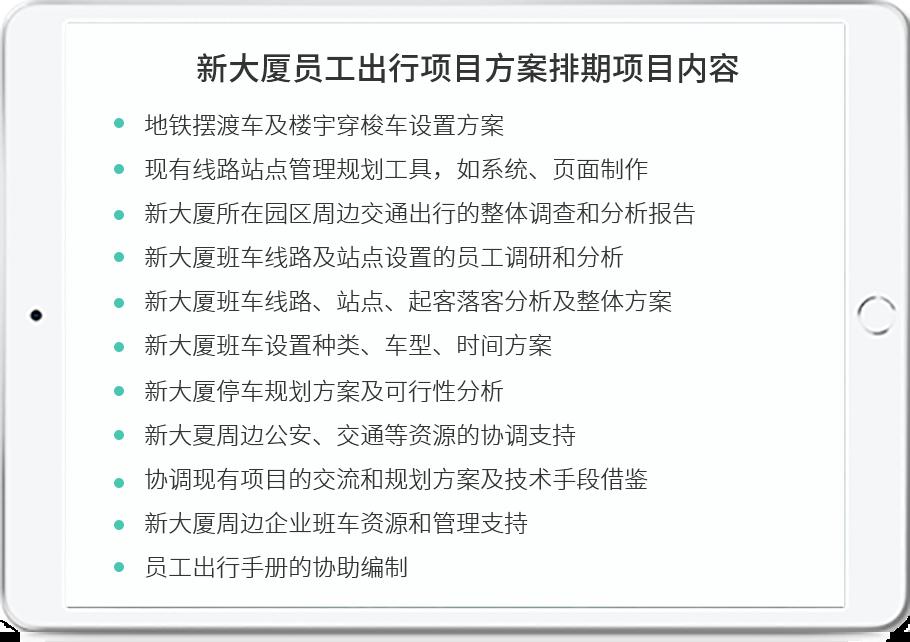 北京包摆渡车服务-福泽包车