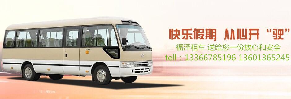 北京包车整月用车