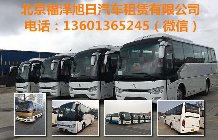 北京上下班包车有益于企事业单位的扩大提升