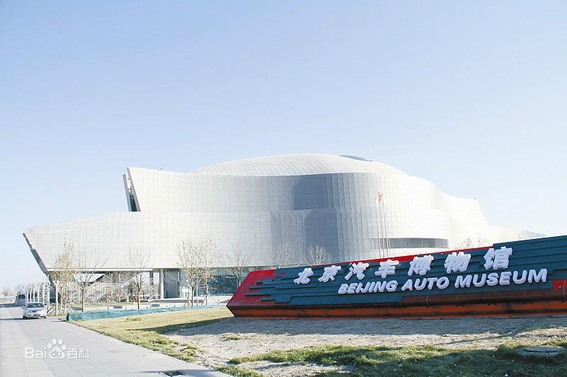 北京包车服务公司和您一起了解北京汽车博物馆